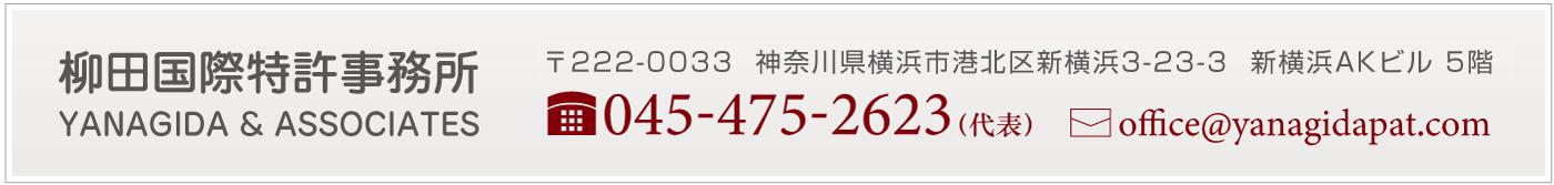 横浜市港北区新横浜3-23-3 新横浜AKビル 5階